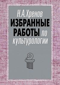 Н. Хренов -Избранные работы по культурологии