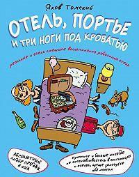 Яков Томский -Отель, портье и три ноги под кроватью