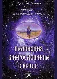 Дмитрий Логинов -Палинодия благословлена свыше