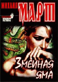 Михаил Март - Змеиная яма