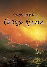 Алексей Красюк -Сквозь время