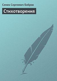 Семен Бобров -Стихотворения