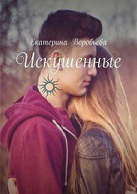 Екатерина Воробьева -Искушенные