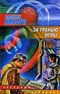 Валентин Никора -За гранью игры