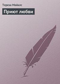 Тереза Майклс -Приют любви