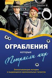 Александр Соловьев, Валерия Башкирова - Ограбления, которые потрясли мир