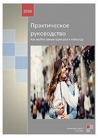 Лариса Графинина -Практическое руководство. Как выйти замуж один раз и навсегда
