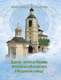 Е. Мусорина -Церковь Святителя Филиппа Митрополита Московского в Мещанской слободе