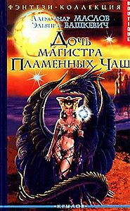 Эльвира Викторовна Вашкевич -Дочь магистра Пламенных Чаш
