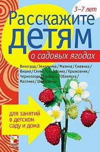 Э. Л. Емельянова - Расскажите детям о садовых ягодах