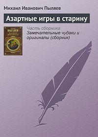 Михаил Иванович Пыляев -Азартные игры в старину