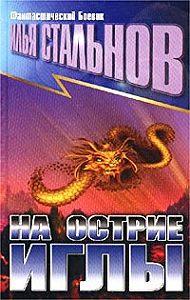Илья Стальнов -На острие иглы