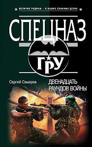 Сергей Самаров -Двенадцать раундов войны