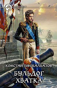 Константин Калбазов -Бульдог. Хватка