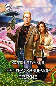 Сергей Фрумкин -Непредсказуемое оружие