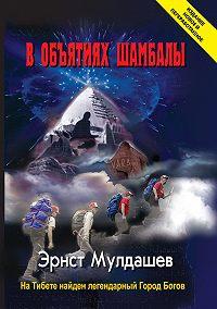 Эрнст Мулдашев -В объятиях Шамбалы