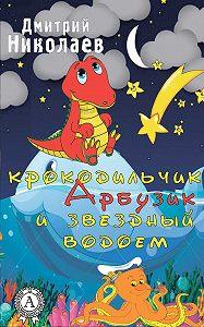 Д. Николаев - Крокодильчик Арбузик и звездный водоем