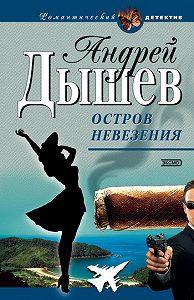 Андрей Дышев - Аромат скунса