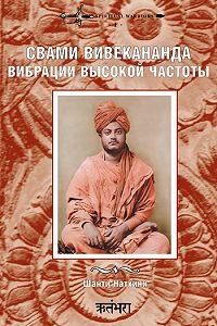 Шанти Натхини - Свами Вивекананда: вибрации высокой частоты