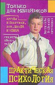 Маргарита Землянская -Практическая психология для мальчиков