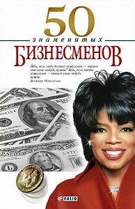 Валентина Мирошникова -50 знаменитых бизнесменов