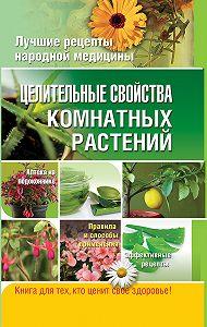 Елена Власенко - Целительные свойства комнатных растений