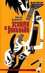 Айзек Адамсон -Эскимо с Хоккайдо