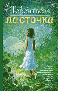 Наталия Терентьева - Ласточка