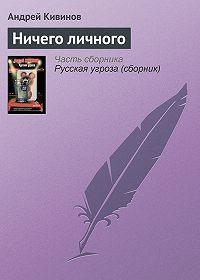 Андрей Кивинов - Ничего личного
