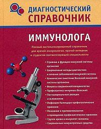 Надежда Николаевна Полушкина -Диагностический справочник иммунолога