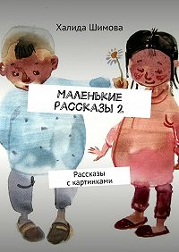 Халида Шимова -Маленькие рассказы2. Рассказы скартинками