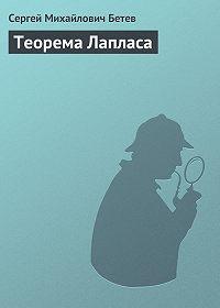 Сергей Бетев -Теорема Лапласа