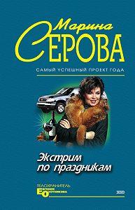 Марина Серова - Экстрим по праздникам