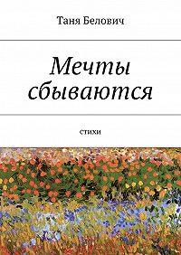 Таня Белович - Мечты сбываются