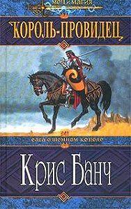Кристофер Банч -Король-Провидец