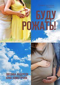Эвелина Андерсон -Буду рожать! Сборник рассказов и новелл