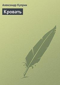 Александр Куприн -Кровать