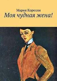 Мария Корелли -Моя чудная жена!