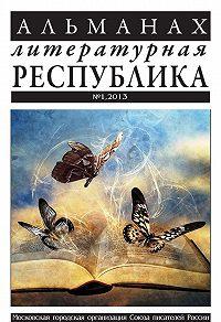 Коллектив Авторов - Альманах «Литературная Республика» №1/2013