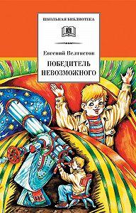 Евгений Велтистов -Победитель невозможного