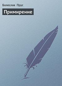 Болеслав  Прус -Примирение