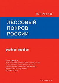 Всеволод Ананьев -Лёссовый покров России. Учебное пособие