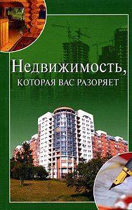 Ирина Александровна Зайцева -Недвижимость, которая вас разоряет