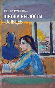 Дина Рубина -Школа беглости пальцев (сборник)
