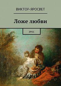 Виктор-Яросвет - Ложе любви. Эрос