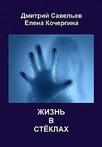 Дмитрий Савельев -Жизнь в стёклах (сборник)