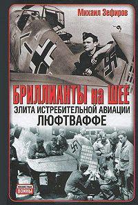 Михаил Зефиров -Бриллианты на шее. Элита истребительной авиации Люфтваффе