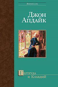 Джон Апдайк -Гертруда и Клавдий
