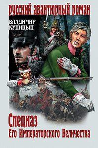 Владимир Куницын - Спецназ его императорского величества