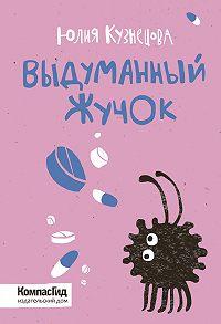Юлия Кузнецова -Выдуманный Жучок